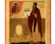 День памяти преподобного Антония Римлянина, Новгородского чудотворца