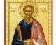 Сегодня день памяти апостола Матфия