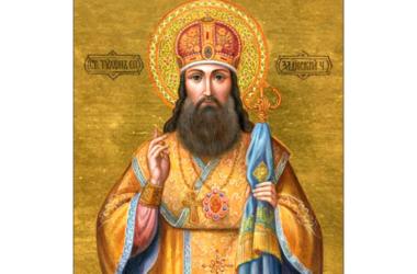 День преставления и второго обретения мощей святителя Тихона Задонского