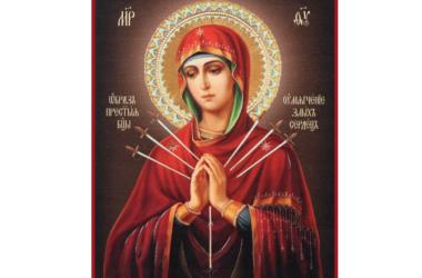 Святая Церковь чтит икону Богородицы «Умягчение злых сердец» (Семистрельная)