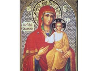 10 августа — празднование Смоленской иконы Божией Матери «Одигитрия»