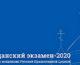 Стартовала всероссийская просветительская акция «Гражданский экзамен» по Основам социальной концепции Русской Православной Церкви