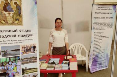 Молодежный отдел ведет просветительскую работу на Православной ярмарке