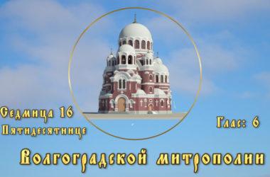 Православный календарь. Седмица 16 по Пятидесятнице, глас 6.