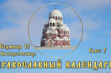 Православный календарь, с краткими житиями святых.
