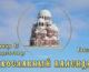 Православный календарь, а краткими житиями святых.