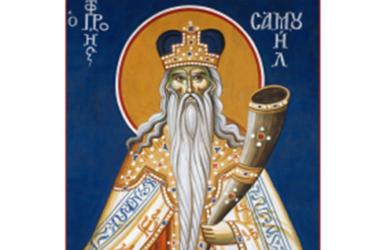 2 сентября Православная Церковь вспоминает пророка Самуила, судию Израильского