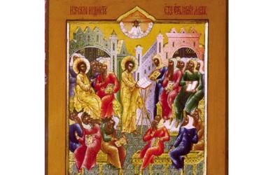 14 сентября — начало индикта, церковное новолетие