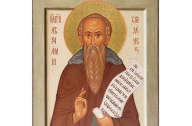 Православная Церковь празднует память преподобного Аврамия (Авраамия) Смоленского