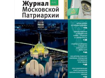 Вышел в свет седьмой номер «Журнала Московской Патриархии»