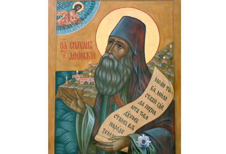Сегодня день памяти преподобного Силуана Афонского