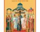 Православная Церковь празднует Воздвижение Честного и Животворящего Креста Господня