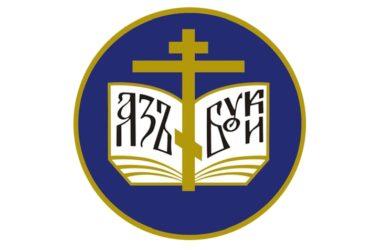 Синодальный отдел религиозного образования и катехизации проведет вебинар «XXIХ Международные Рождественские образовательные чтения. Региональный этап»