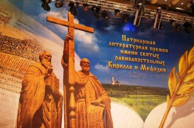Издательский совет принимает заявки на десятый сезон Патриаршей литературной премии