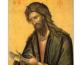 6 октября — Зачатие Пророка, Предтечи и Крестителя Господня Иоанна