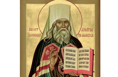 Православная Церковь празднует день прославления святителя Иннокентия
