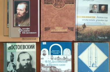 В библиотеке Царицынского православного университета открылась выставка о жизни и творчестве Федора Достоевского