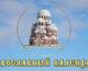 Православный календарь с краткими житиями святых.