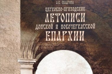 Библиотеке ЦПУ подарена книга  расшифрованных  летописей