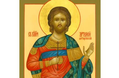 2 ноября — день памяти великомученика Артемия Антиохийского