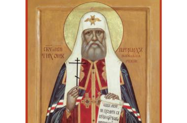 Православная церковь чтит святителя Тихона (Белавина), патриарха Московского и всея России