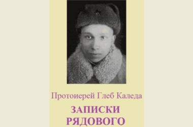 Протоиерей Глеб Каледа о Сталинграде: Земля дрожала