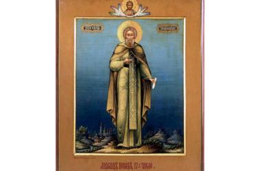 Сегодня совершается память преподобного Никона, игумена Радонежского