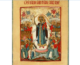 6 ноября — праздник иконы Божией Матери «Всех скорбящих Радость»