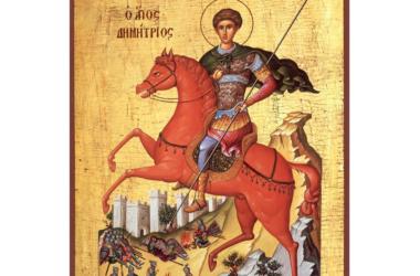 Православная Церковь чтит память великомученика Димитрия Солунского