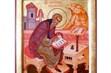 9 ноября — память преподобного Нестора Летописца