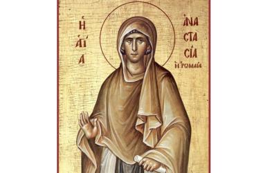 11 ноября — день памяти преподобномученицы Анастасии Римляныни, Солунской (Фессалоникийской)