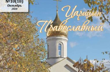 Вышел в свет новый номер журнала «Царицын Православный»