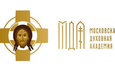 Московская духовная академия объявляет набор на обучение основам Православия