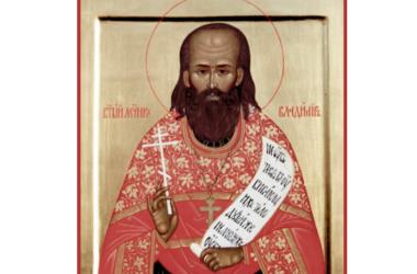 Церковь чтит память священномученика Владимира Амбарцумова, пресвитера