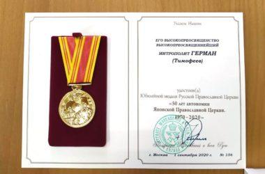Митрополит Герман удостоен медали «50 лет автономии Японской Православной Церкви 1970 – 2020»