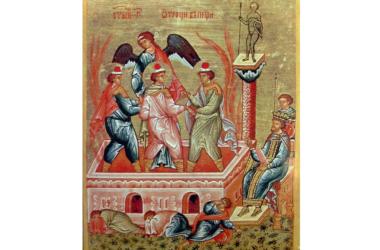 30 декабря — день памяти пророка Даниила и трех отроков: мучеников Анании, Азарии и Мисаила
