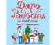 В Сарептском благочинии стартовала акция «Дари радость на Рождество»