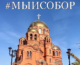 В Волгограде завершилась акция #МЫИСОБОР