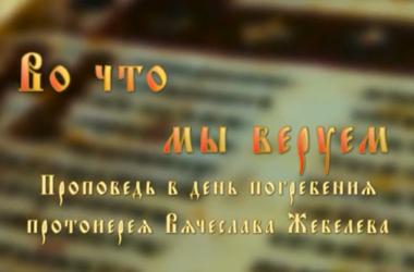 Во что мы веруем: Проповедь в день погребения протоиерея Вячеслава Жебелева
