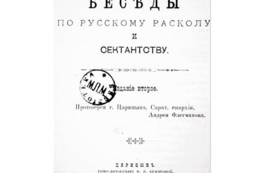 Поучение на Новый год протоиерея Андрея Флегматова
