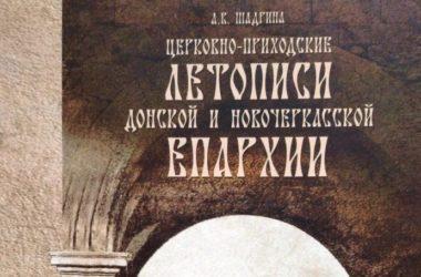 История Волгоградской епархии в расшифрованных летописях доступна волгоградцам