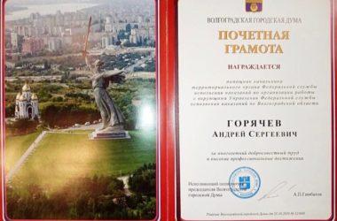 Руководитель отдела по тюремному служению награжден почетной грамотой