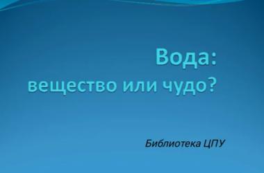 К празднику Крещения Господня в библиотеке ЦПУ открылась новая онлайн-выставка