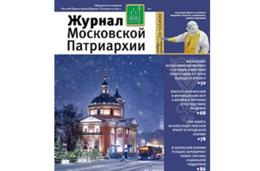 Вышел в свет № 11-12 «Журнала Московской Патриархии» за 2020 год