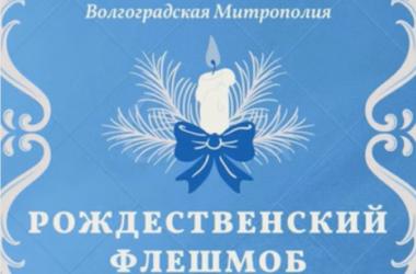 Рождественский флешмоб прошел в Волгоградской епархии. Видео