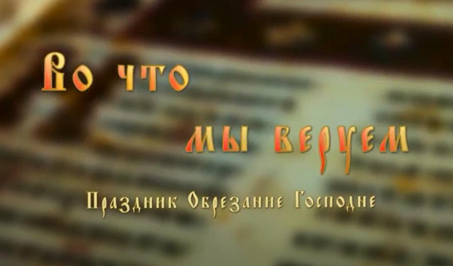 Во что мы веруем: в чем связь между обрядом обрезания и Таинством Крещения
