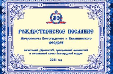 Рождественское послание митрополита Волгоградского и Камышинского ФЕОДОРА