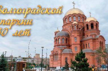 Завтра Волгоградская епархия отмечает свой 30-летний юбилей