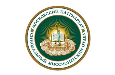 Волгоградская епархия приняла участие в совещании Синодального миссионерского отдела
