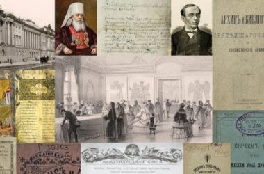 К 300-летию учреждения Святейшего Синода на сайте Президентской библиотеки представлены уникальные материалы
